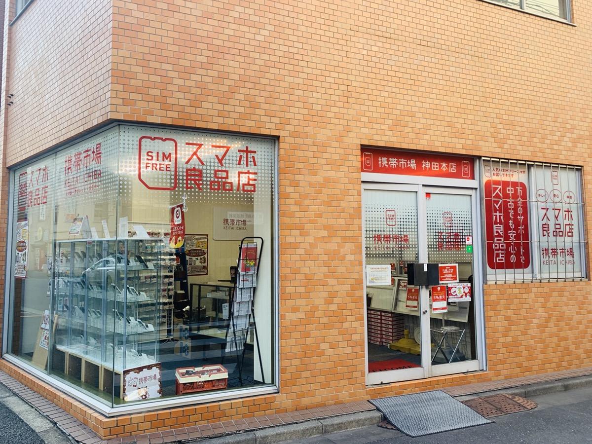 携帯市場 神田本店 ガラケーあります