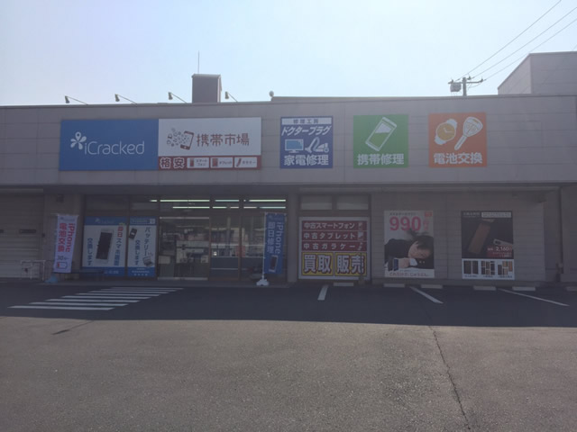 携帯市場 嵐山店 外観